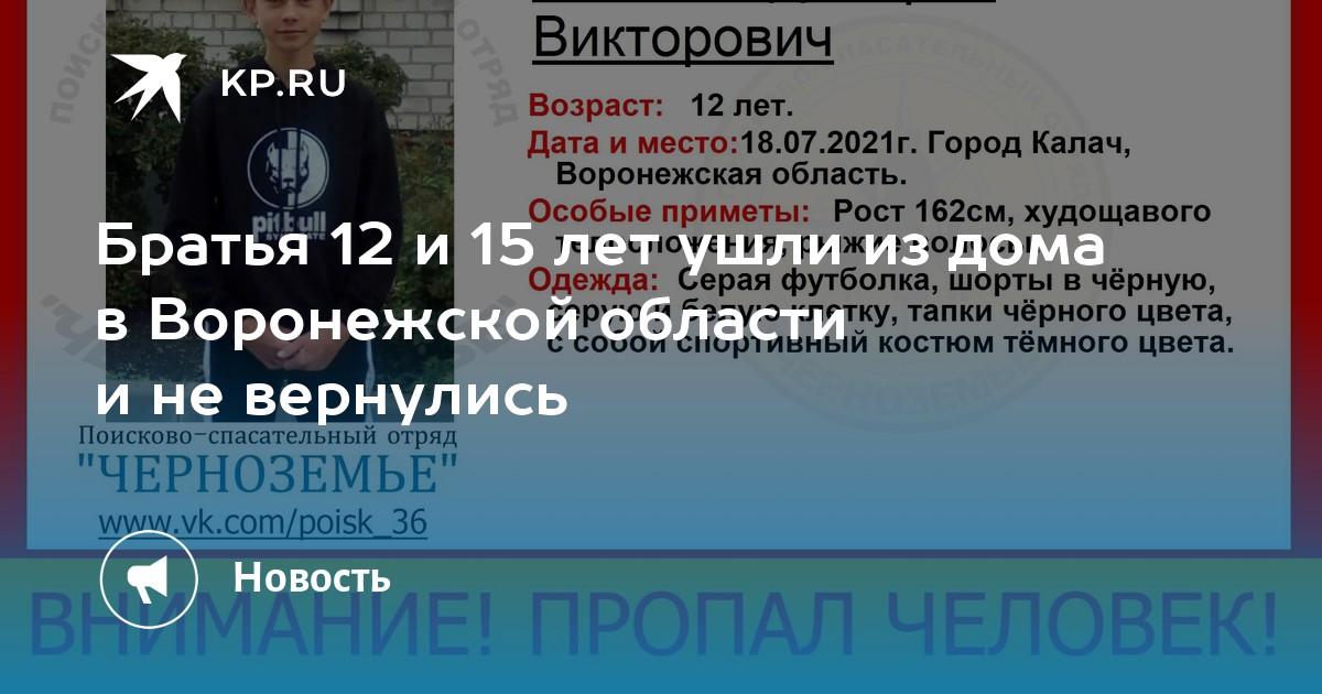 Братья 12 и 15 лет ушли из дома в Воронежской области и не вернулись