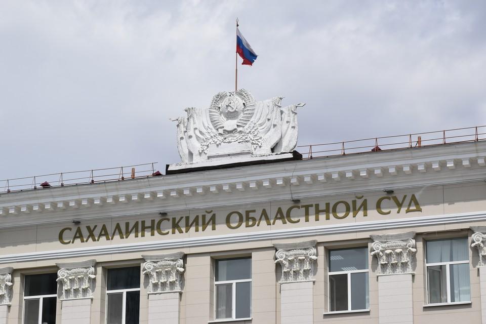 Сахалинский областной суд 22 июля вынес приговор супругам Дворниковым