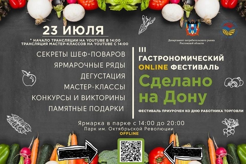 Лично можно будет посетить ярмарку в парке имени Октябрьской Революции. Фото: сайт правительства РО