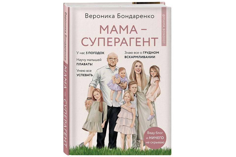 Вероника Бондаренко, мама пятерых детей, написала книгу - нет, настоящую методичку «Мама - суперагент», которая поможет справиться со многими непростыми ситуациями в воспитании и откроет в каждом родителе суперспособности.