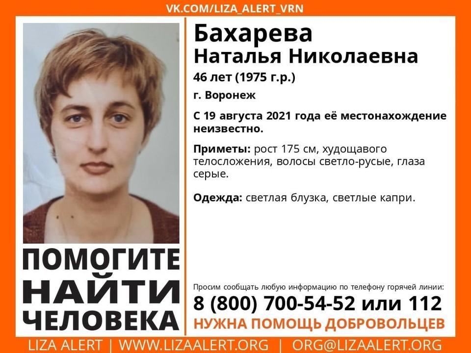 Наталья Бахарева не появляется дома уже полторы недели.