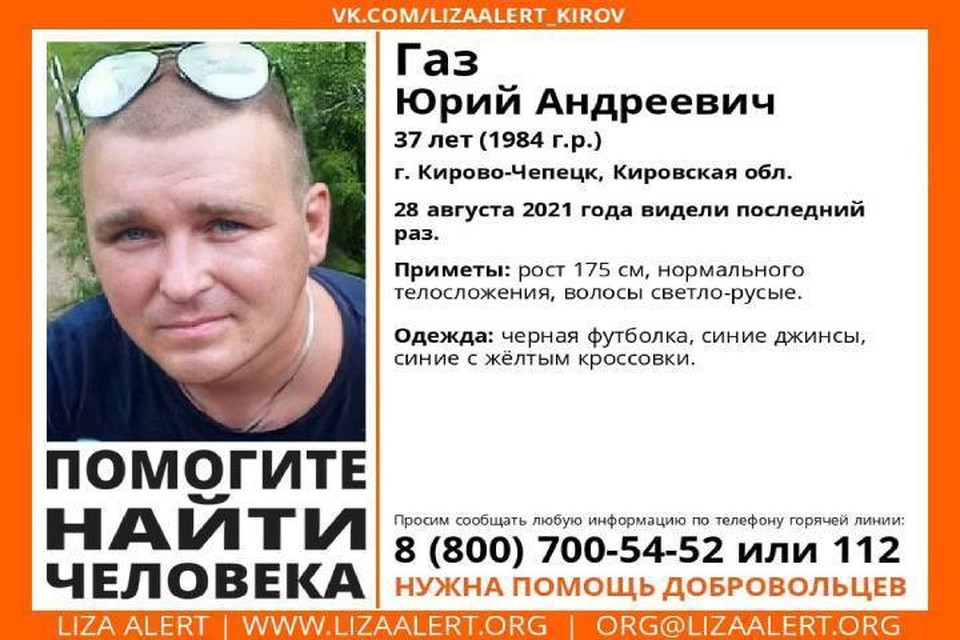 О местонахождении пропавшего мужчины ничего не известно с прошлой субботы. Фото: vk.com/lizaalert_kirov
