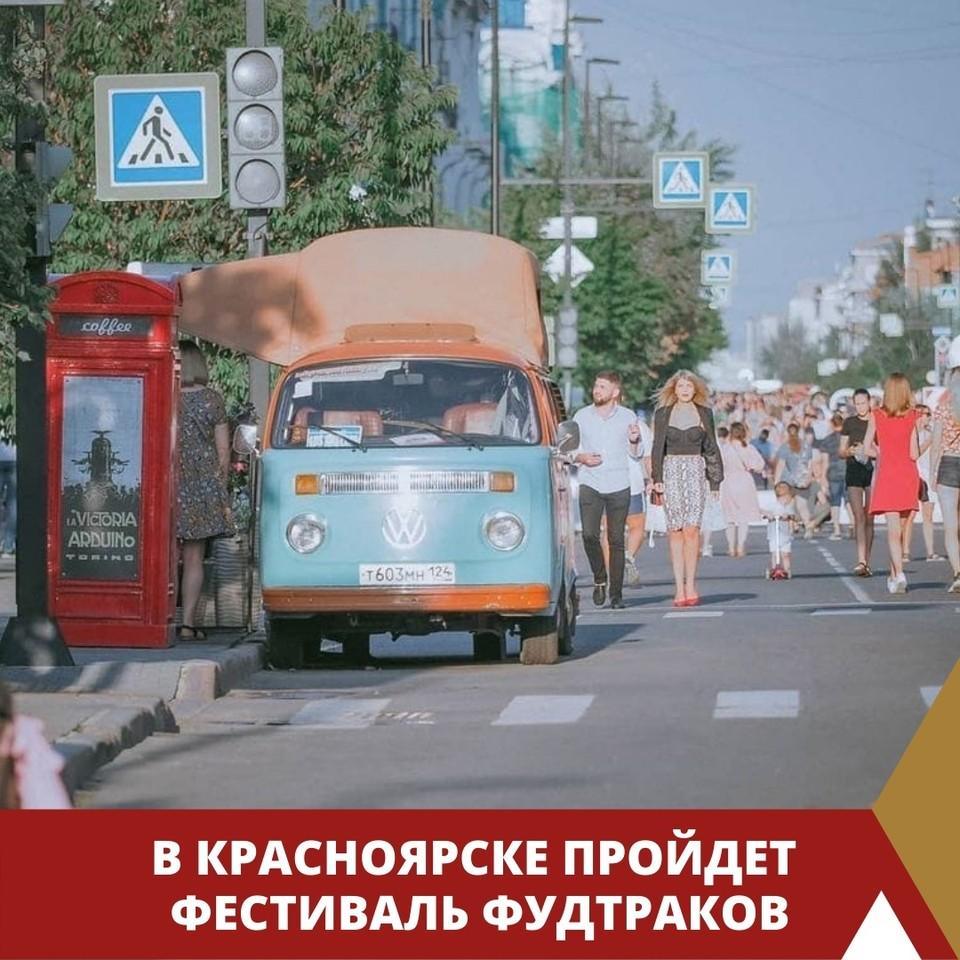 Фестиваль фудтраков пройдет в Красноярске 4-5 сентября. Фото: мэрия Красноярска