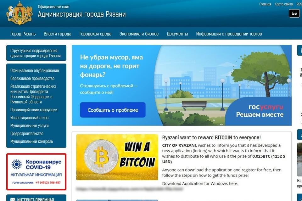 На сайте мэрии Рязани появилось объявление о бесплатной раздаче биткоинов.