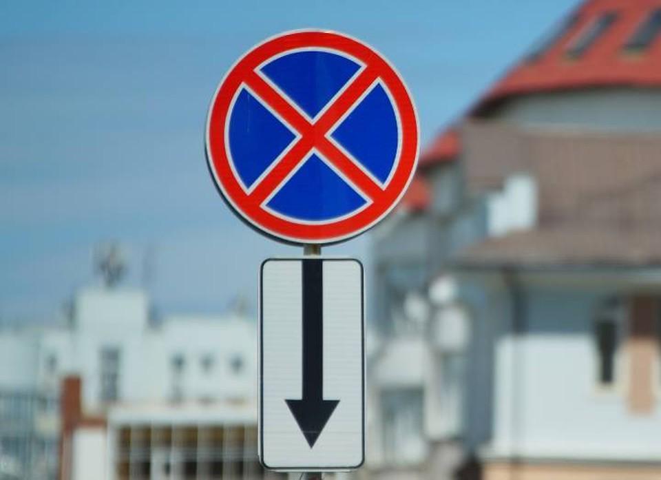 Парковку запретят с позднего вечера пятницы до полудня субботы.