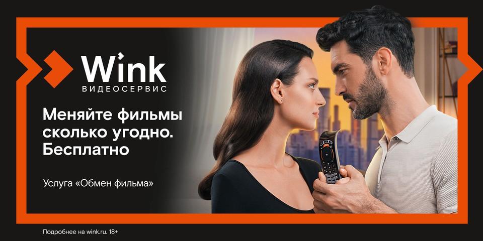 Более 100 тысяч ярких летних киновечеров подарил Wink пользователям услуги «Обмен фильма»