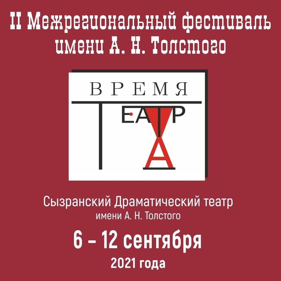 В Самарской области театральное творчество очень востребовано