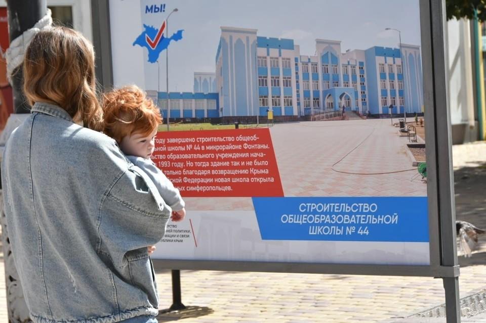Местные жители могут ознакомиться с объектами, которые появились в Крыму за последние семь лет. Фото: Крымская газета
