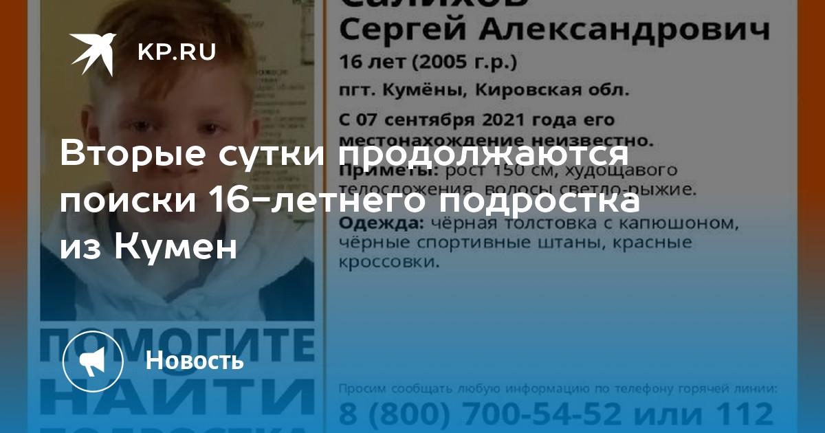Портрет Александр Невского украсил дом в Крымске