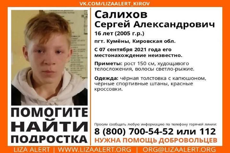 О местонахождении юноши ничего не известно со вторника, 7 сентября. Фото: vk.com/lizaalert_kirov