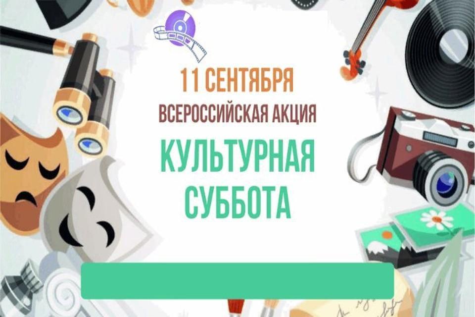"""11 сентября по всей России пройдет акция """"Культурная суббота""""."""