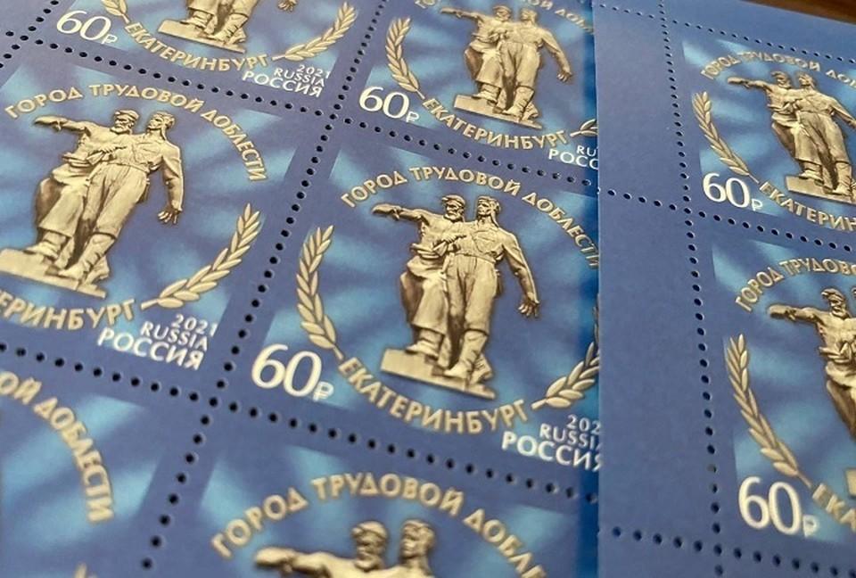 На почтовой марке изображен памятник воинам Уральского добровольческого танкового корпуса в Екатеринбурге. Фото: департамент информационной политики Свердловской области