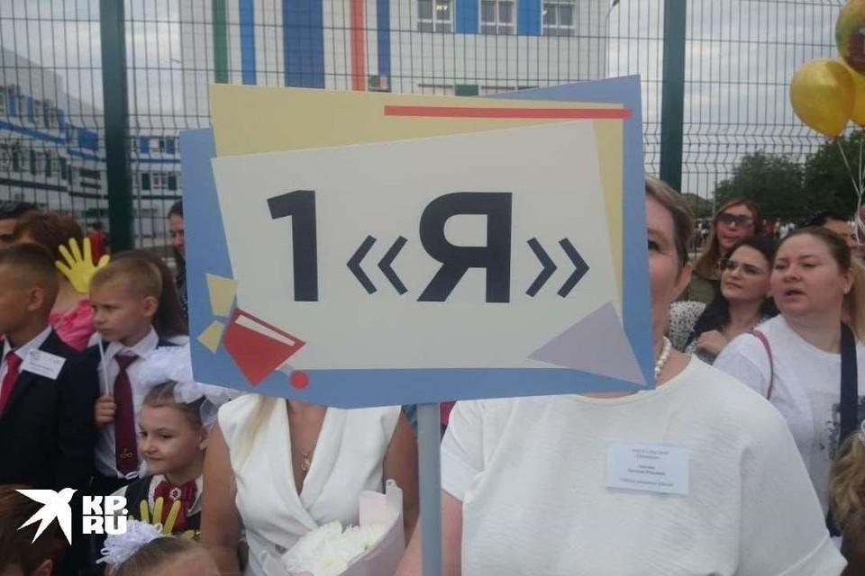 Короткая учебная неделя началась у школьников Кубани