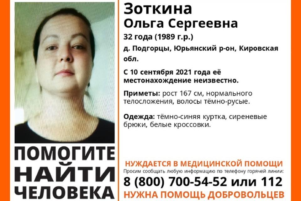Ольга пропала три дня назад. Фото: vk.com/lizaalert_kirov