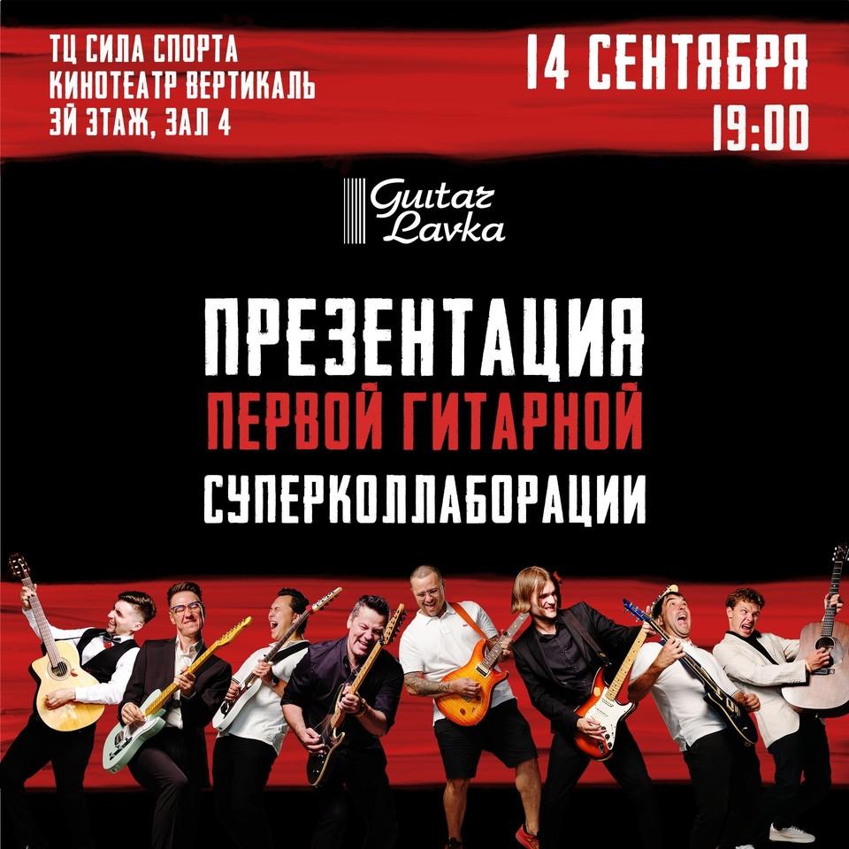 Самарские гитаристы представят новый проект