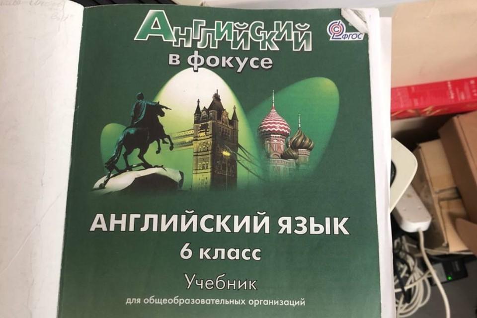 """Учительница предположила, что делать со ссылкой на порносайт, найденной в российском учебнике по английскому языку для шестиклассников. Фото: предоставлено """"КП"""""""