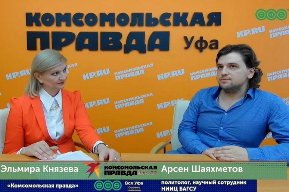 В прямом эфире «КП-Уфа» побывал политолог БАГСУ Арсен Шаяхметов
