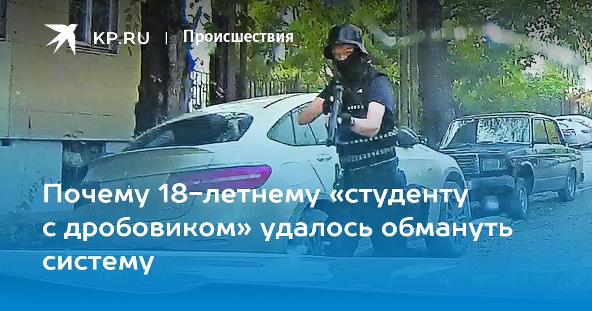 Почему 18-летнему «студенту с дробовиком» удалось обмануть систему - Комсомольская правда - Пермь
