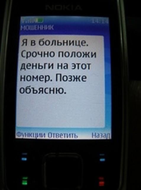 Телефонные номнра мошенников Хедрон