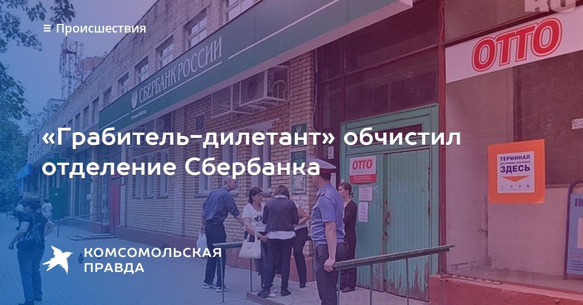 Работа кассира в сбербанке жуковский м о