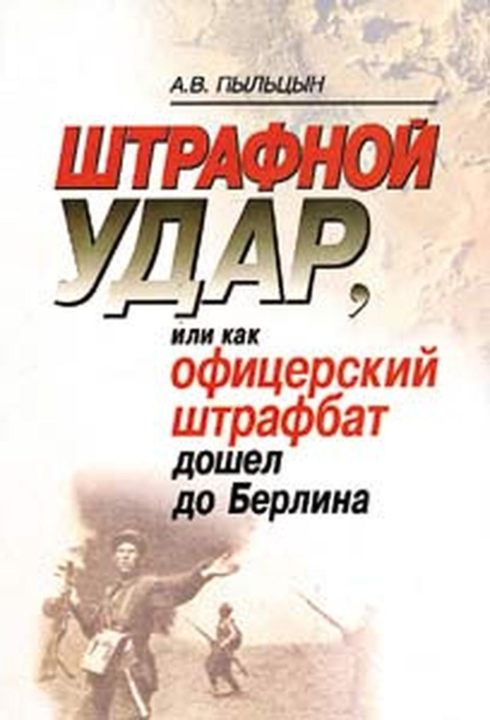 В этой книге генерал Пыльцын раскрывает неизвестные страницы войны.