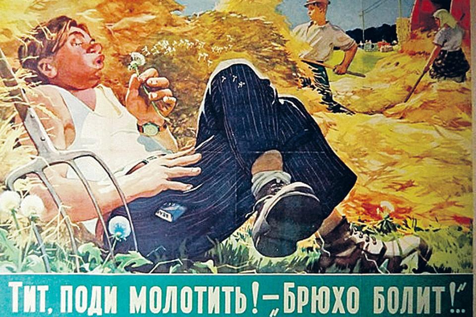 На советском плакате 1953 года (художник А. Н. Волков) высмеивались лентяи и лежебоки...