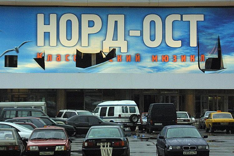 Десять лет назад террористы захватили около тысячи заложников в театральном центре на Дубровке в Москве
