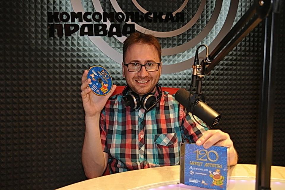 Необычный проект был рожден на радио «Комсомольская правда».