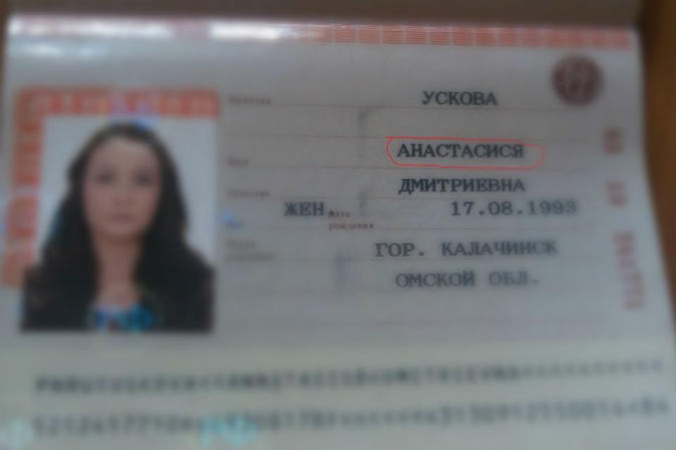 Студентка ОмГАУ, достигнув 20-летнего возраста, пошла менять паспорт...