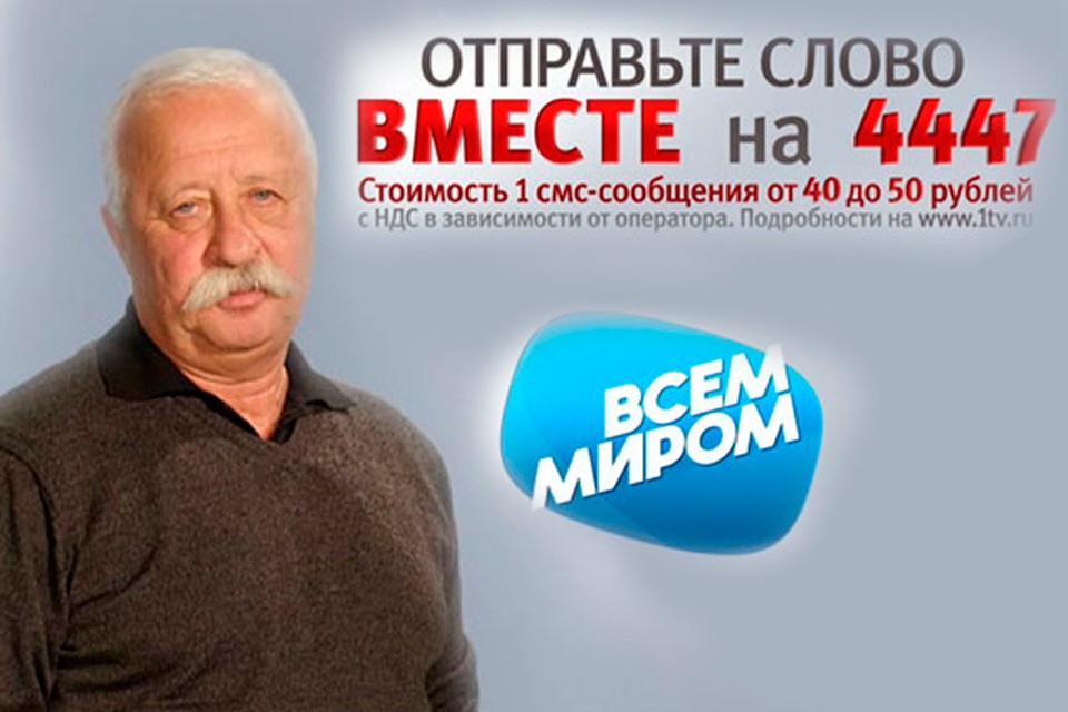 """Зрители """"Первого"""" собрали пострадавшим на Дальнем Востоке более 700 миллионов рублей"""