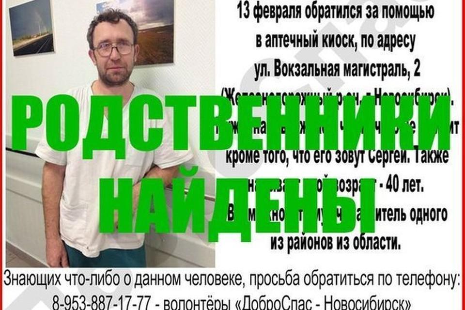 Сергея Егоровича нашла сестра из Новокузнецка.