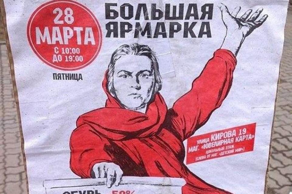 В Красноярске  «Родина-мать» зовет на… ярмарку