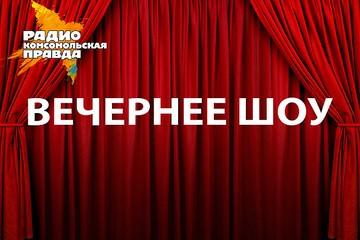 Евровидение-2014. Финал. Слушаем и обсуждаем