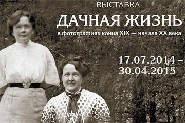 7 фото московских дачников конца 19 века