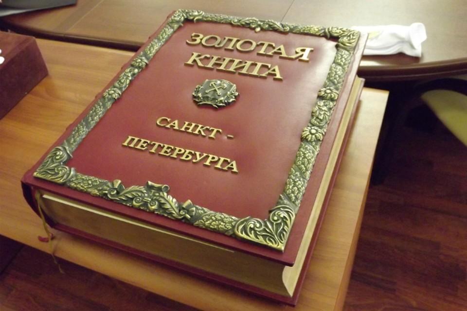 """""""Золотая Книга"""" приехала из Петербурга в Тверь"""