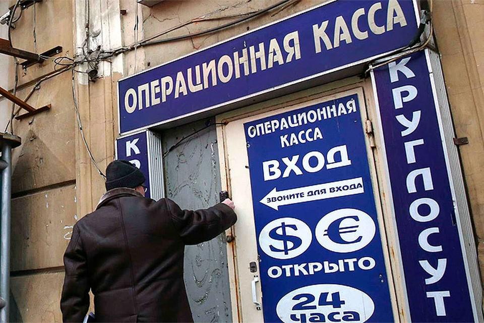 Курс евро превысил 100 рублей, за доллар дают больше 80
