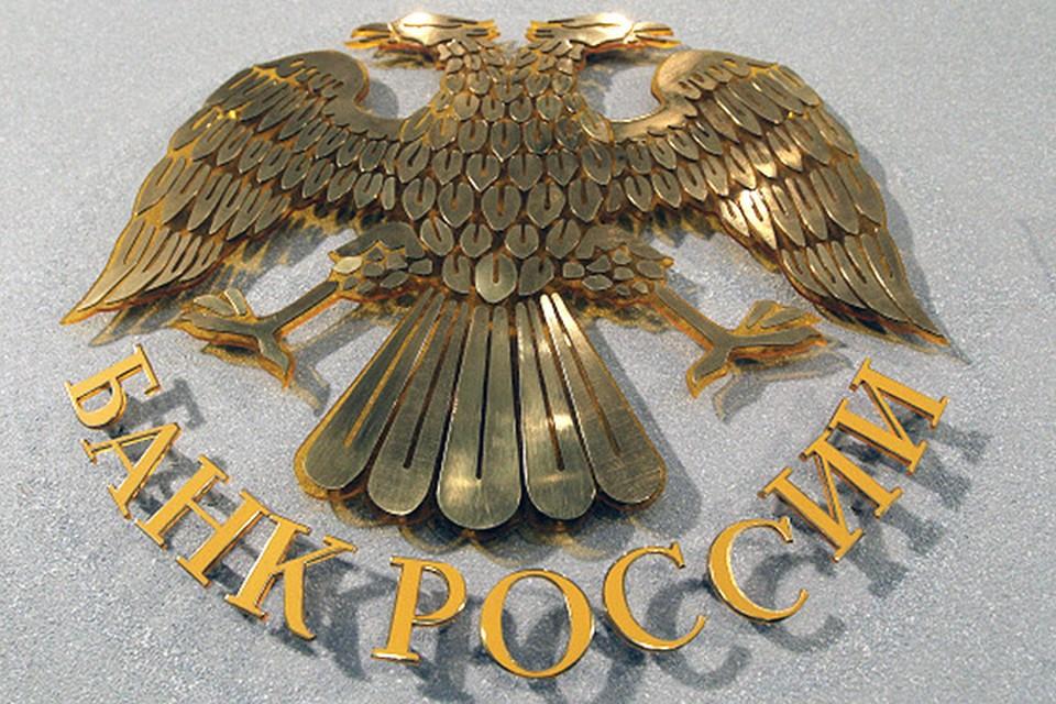 ЦБ РФ принял решение санировать банк «Траст»