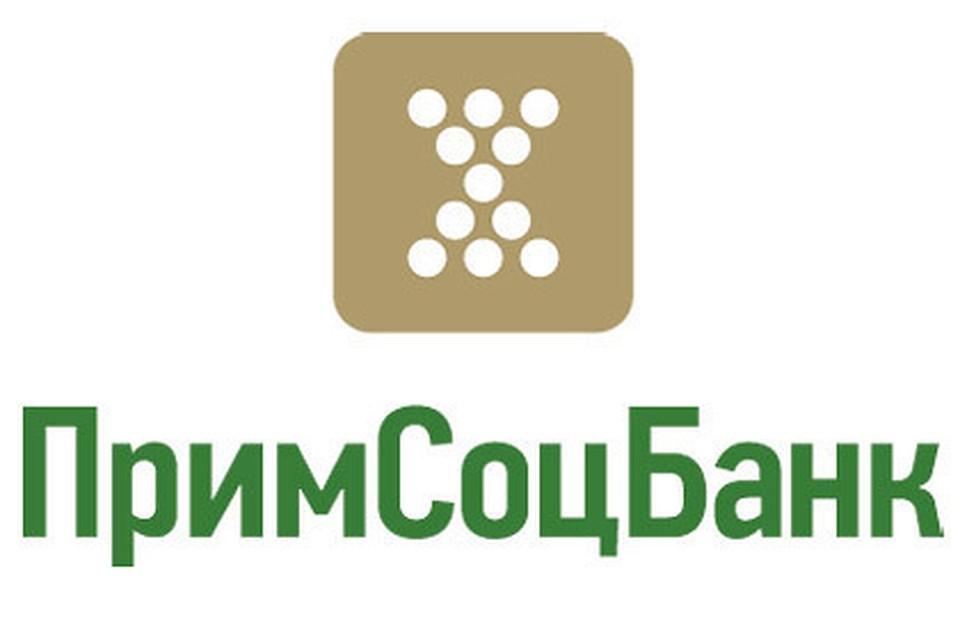 Примсоцбанк оформить кредит онлайн