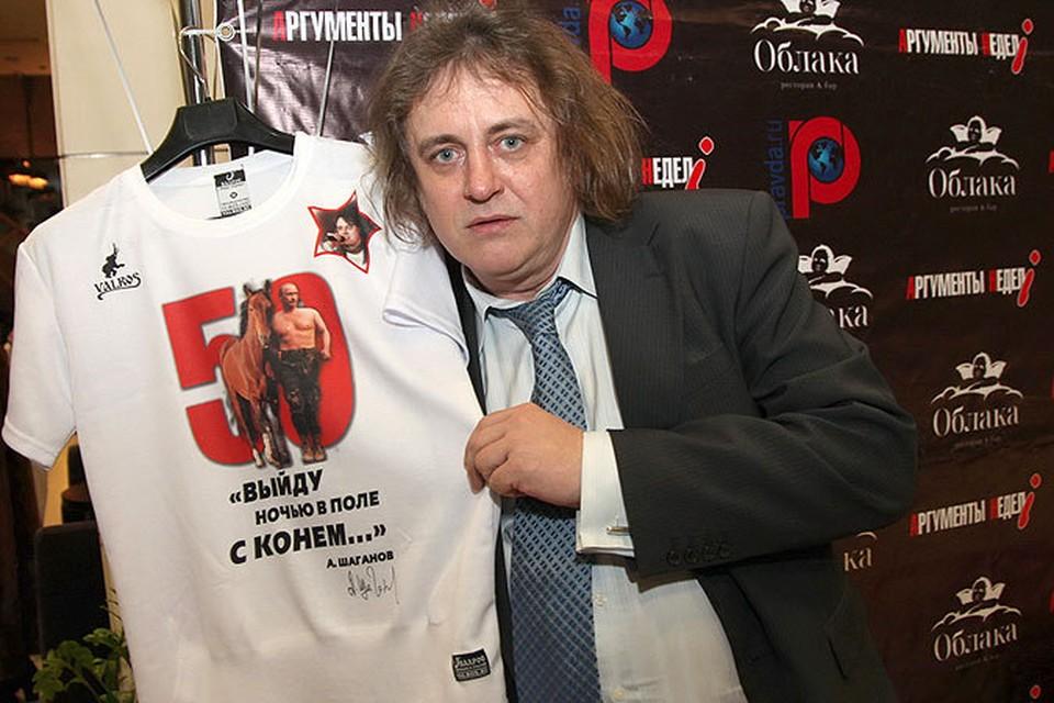 Александр Шаганов на своём 50-летии дарил майки с изображением Путина