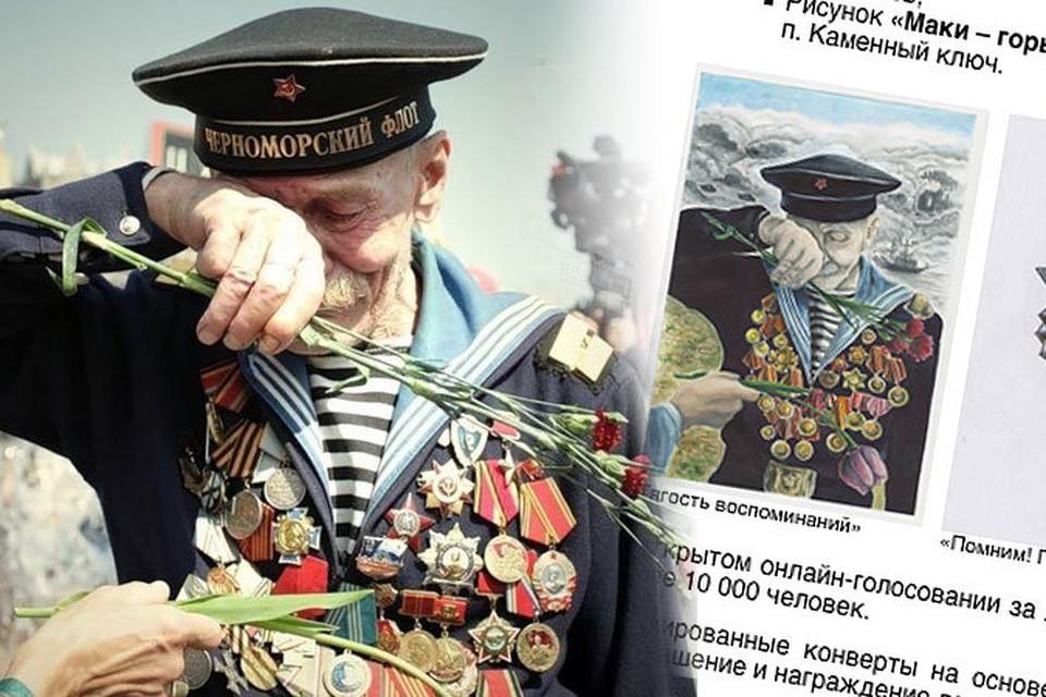 «Почта России» провела художников конкурс на оформление праздничного конверта к 70-летию победы... и случился скандал.