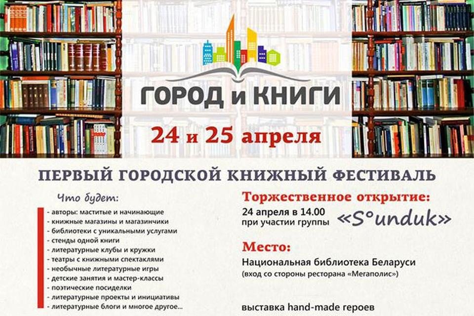 24 - 25 апреля пройдет первый городской фестиваль «Город и книги» Фото: facebook.com