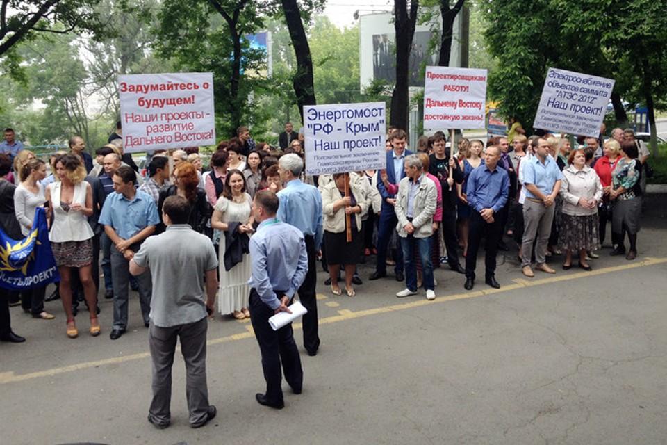 Сотрудники института «Дальэнергосетьпроект» вышли на улицу в знак протеста против закрытия предприятия