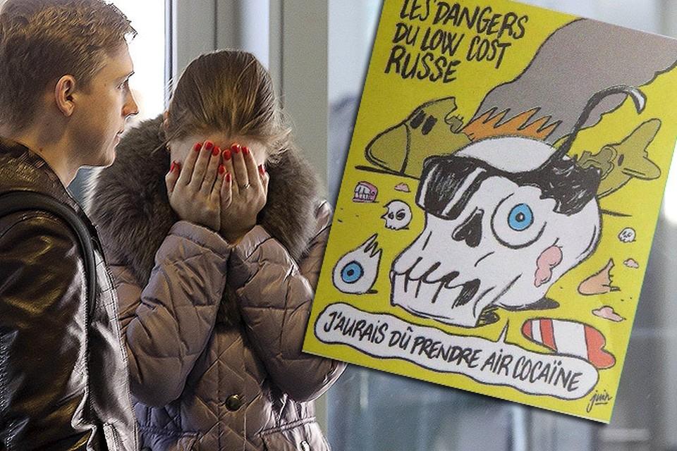 Французские карикатуристы снова пошутили за границами морали. Над погибшими в авиакатастрофе А321