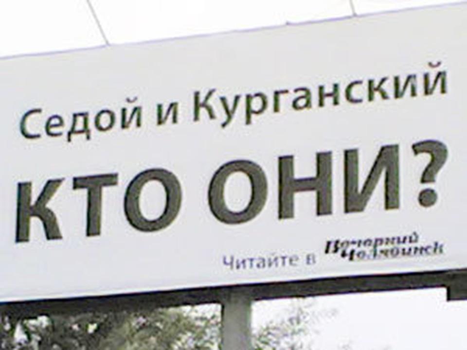 Интригующие плакаты убрали с улиц города