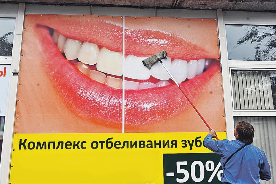Реклама обещает белоснежную улыбку, но порой результат получается прямо противоположным.