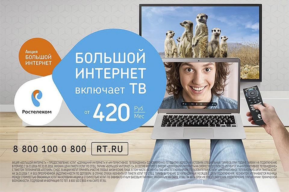 отмена 2 интернета акция ростелеком курсы валют банках