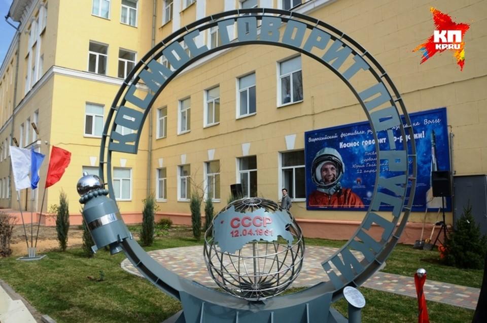 Памятный знак открыли у лицея №5, который носит имя Юрия Гагарина, в 55-ю космическую дату.