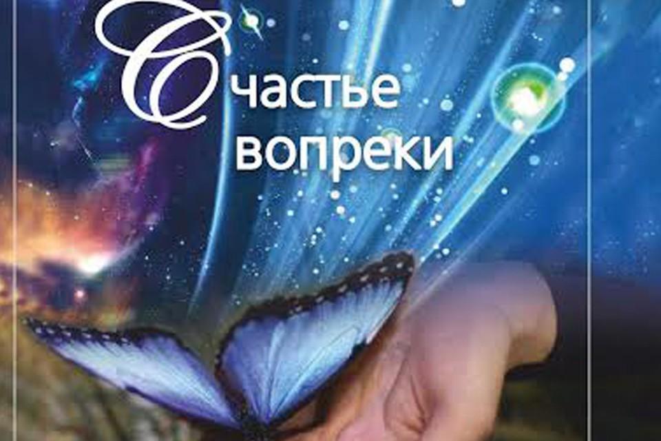 """""""Счастье вопреки"""" Карины Сарсеновой"""