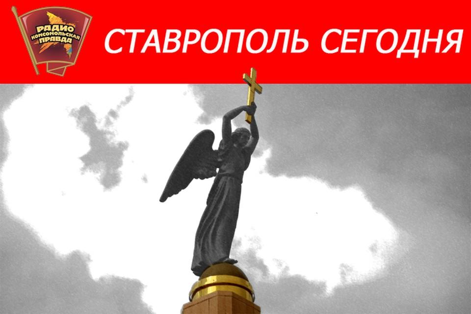 Ставрополь сегодня