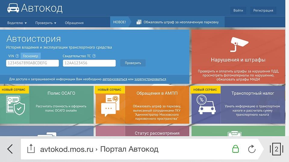 Пользовательское соглашение сайта AUTORU